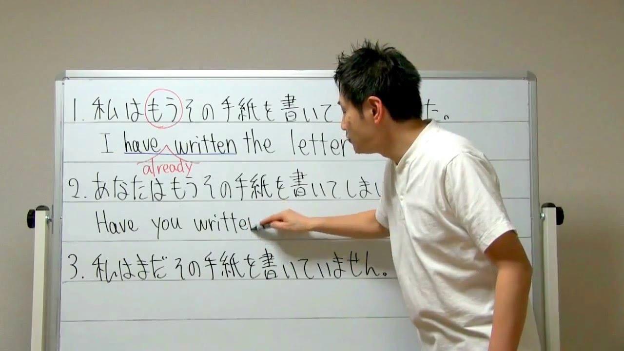 【中學英語】現在完了④-3 完了・結果用法 alreadyとyet(後編) - YouTube