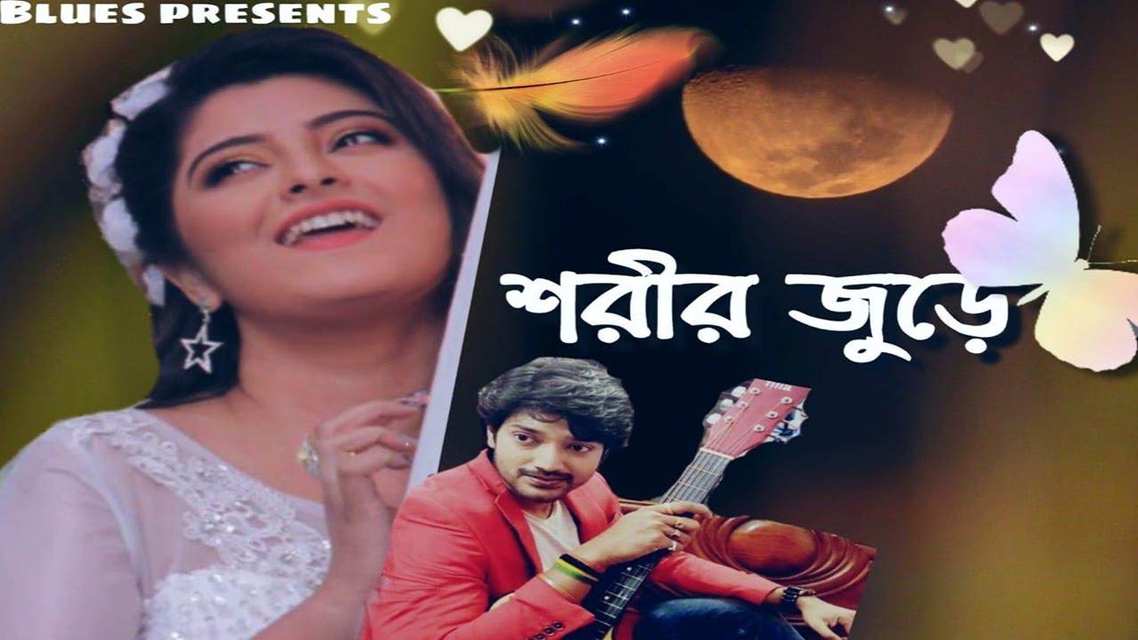 Download শরীর জুড়ে l Shorir Jure l Latest Blues Music Video l Original