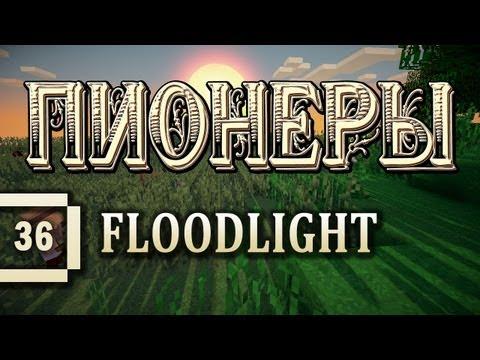 Minecraft 1.5.2 - Пионеры #36 - Floodlight (из мода Greg's Lighting)! [летсплей с модами]