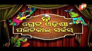 The Great Odisha Political Circus Ep 468 12 Aug 2018 | Odia Stand Up Comedy