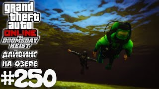 Дайвинг на озере (Vapid Riata) - Grand Theft Auto Online #250 [The Doomsday Heist]