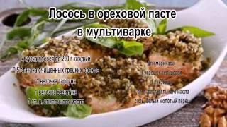 Как приготовить лосось.Лосось в ореховой пасте в мультиварке