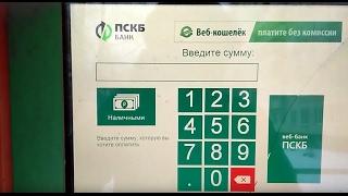 Відео інструкція по оплаті через термінали ПСКБ банку БЕЗ КОМІСІЇ!