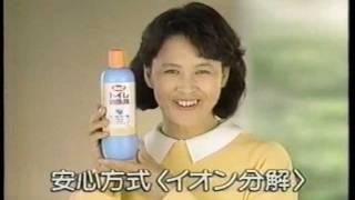 ライオン (ルックお掃除洗剤)【丘みつ子】1992
