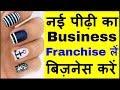 top business idea for women, creative business ideas, business idea 2018