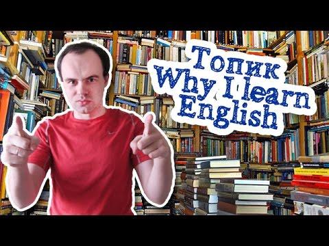 Топик почему я изучаю английский изучение английского устная тема