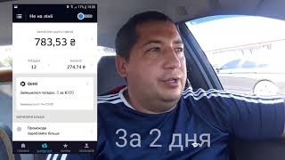Сколько можно заработать в такси Киева.День четвертый