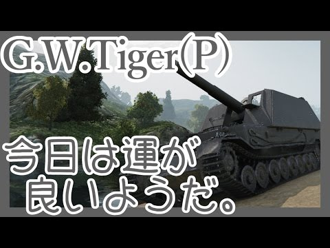 【WoT:G.W.Tiger(P)】目指せ戦車兵!World of Tanks Part.15【ゆっくり実況】