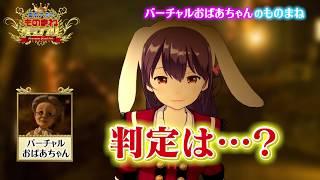 【声マネ】響木アオの☆ものまねグランプリ☆