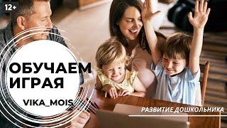 Познавательное развитие дошкольника / Канал Vika_Mois Обучаем играя / Презентация канала