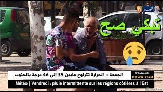 مزال الخير في بلادنا الحلقة الخامسة عشر (الأخيرة) 15 - Mazal Lkhir Fi Bladna Episode 15