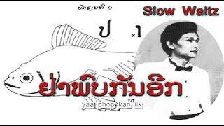 ຢ່າພົບກັນອີກ  :  ແສນສັກດາ ປ້ອງພິມຄຳ  - Senesackda PONGPHIMKHAM (VO) ເພັງລາວ ເພງລາວ เพลงลาว lao song