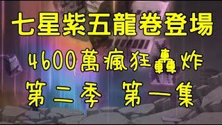 一拳超人 七星紫五龍卷登場!瘋狂轟炸4600萬!|無敵多麼寂寞 第二季 第一集!