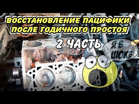 РЕМОНТ ПАЦИФИКИ 3,5 ЛИТРА ПОСЛЕ ГОДИЧНОГО ПРОСТОЯ 2часть