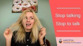 Английская грамматика с Мариной Русаковой: Stop talking, stop to talk