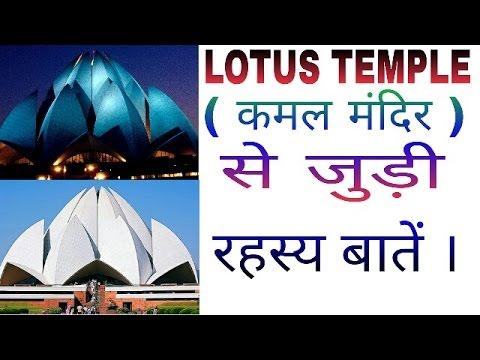 Lotus Temple Delhi.  जाने कमल म॔दिर से जुड़ी रहस्य बातें ।