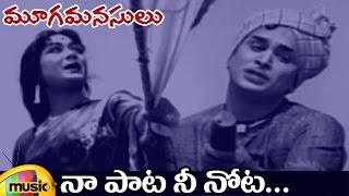 ANR Hits | Mooga Manasulu Telugu Movie Video Songs | Naa Paata Nee Nota Full Video Song | Savitri