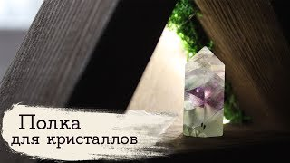 Светящаяся полка для кристаллов | Masherisha