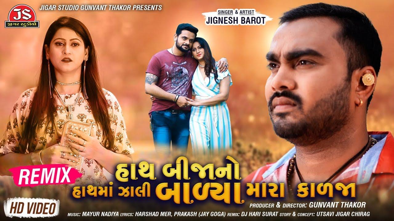 Hath Bija No Hath Ma Zali Balya Mara Kalja - Remix - HD Video - Jigar Studio