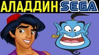 СЕГА АЛАДДИН ДИСНЕЙ - Disney's Aladdin Sega Longplay / Полное прохождение