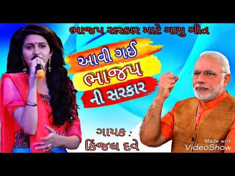 The winner is B J P |  maate gayu git | Kinjal Dave | New Super hit  Mp3 song 2017