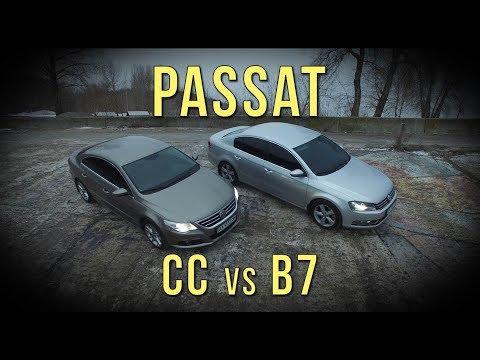 Volkswagen Passat CC против Passat B7, проблемы DSG
