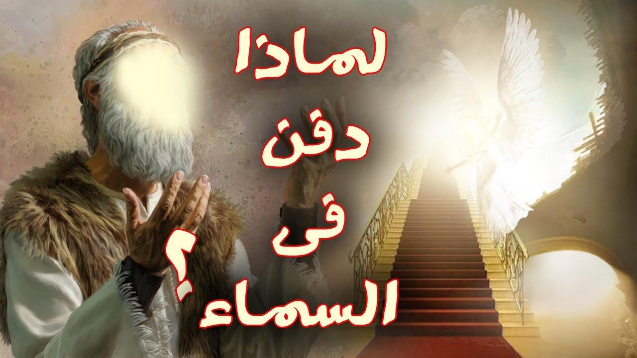 قصة سيدنا إدريس مع ملك الموت !!