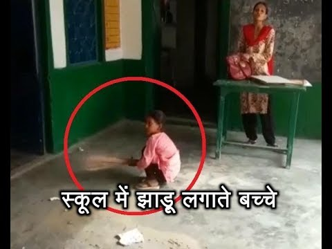 Twarit Dukh: Teacher Makes Students Sweep The Floor In UP`s Bulandshahr | ABP News