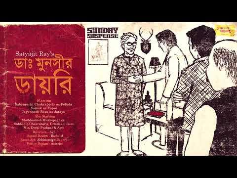 sunday-suspense-feluda-dr-munshir-diary-|-ডক্টর-মুন্সীর-ডাইরি-|-satyajit-ray-|-new-sunday-suspense