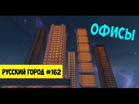 Русский город в Minecraft - 162 - Офисы