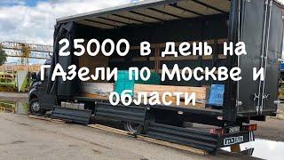 Как заработать 25000 в день на ГАЗели некст по Москве и области. Это реально