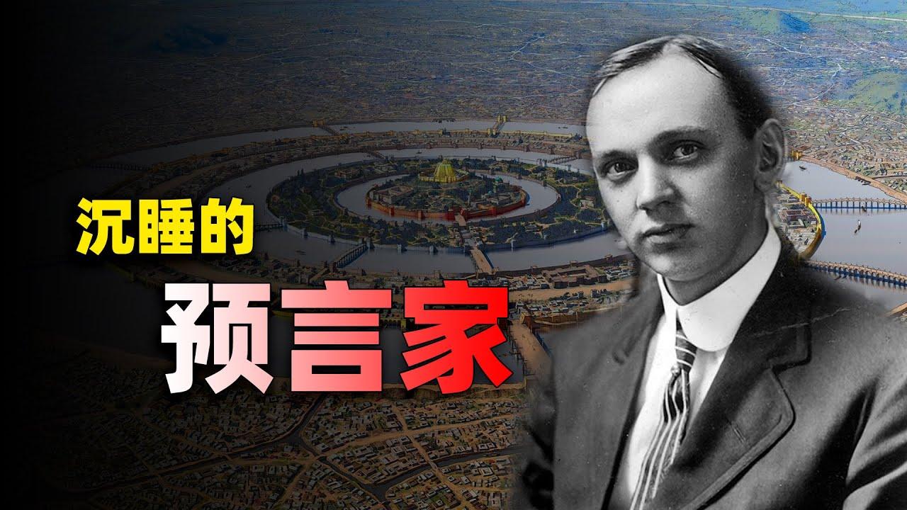 美國沈睡的預言家,揭開亞特蘭蒂斯、人類起源之謎,還曾這樣預言中國?