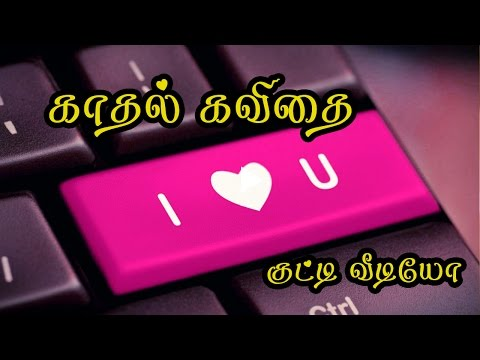 🌹💜 Kadhal Kavithai In Tamil Love Quotes In Tamil Whatsapp Video} #047 🌹💜❤💕