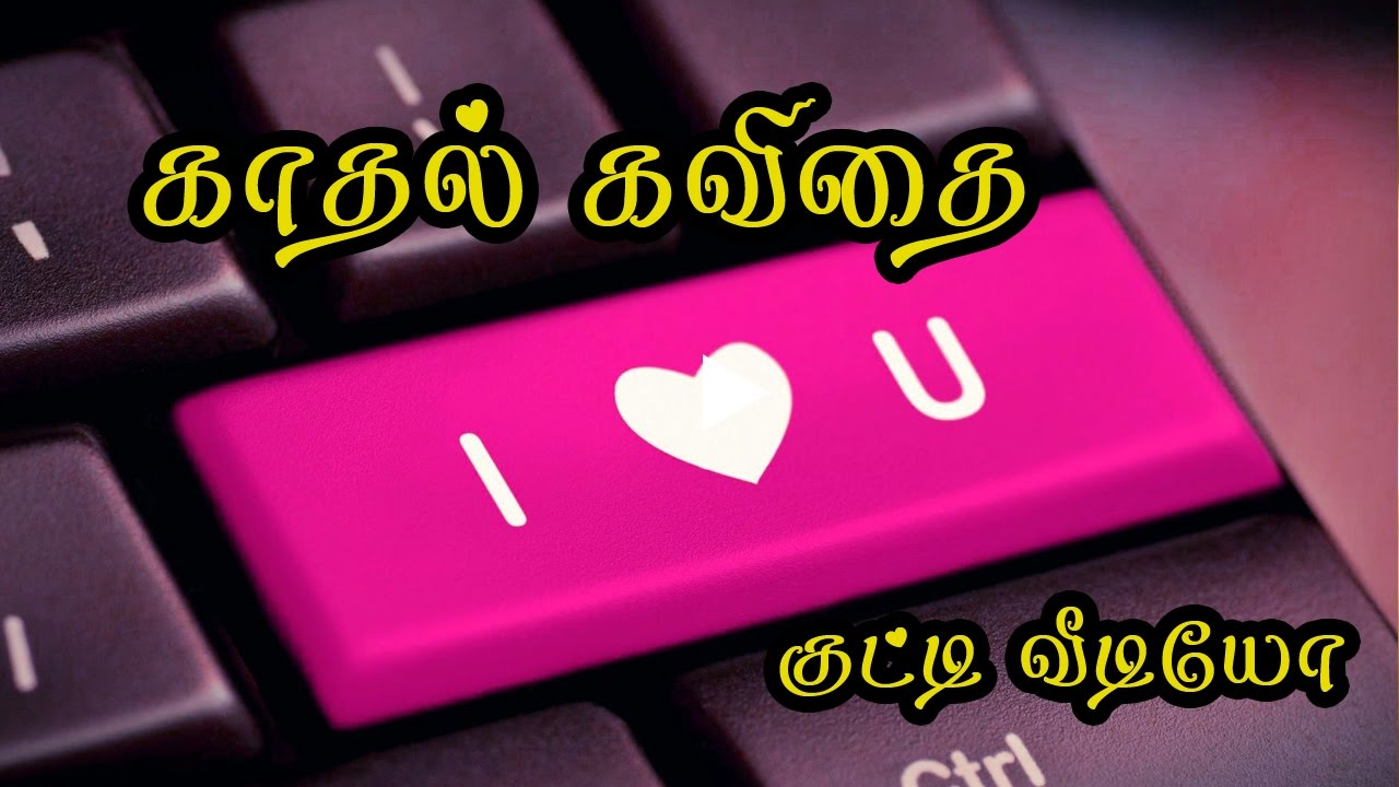 Kadhal Kavithai In Tamil Love Quotes In Tamil Whatsapp Video