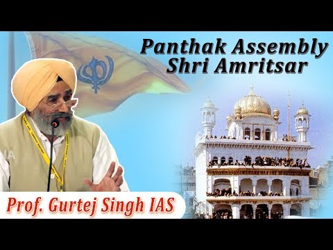 Prof. Gurtej Singh IAS at Panthak Assembly Amritsar - 21 Oct 2018 | Akaal Channel