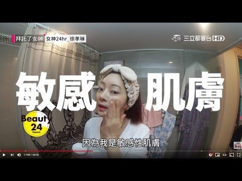 金秘書的社長夫人徐孝琳來啦! 女神照顧敏感肌膚的秘訣是?【拜託了女神】