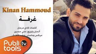 كنان حمود - غرفة 2015 Ghourfa Kinan Hammoud