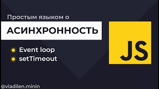 Урок 4. JavaScript. Асинхронность. Event Loop. SetTimeout 0