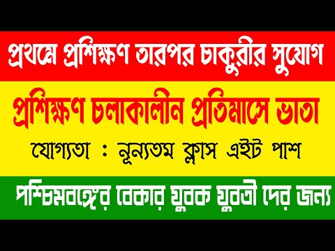 Training Scholarship and Job | Organised by West Bengal Employment Exchange | For Unemployed Youth