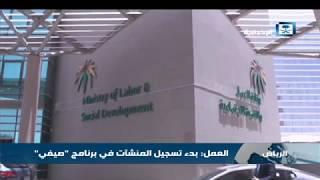 وزارة العمل: بدء تسجيل المنشآت في برنامج
