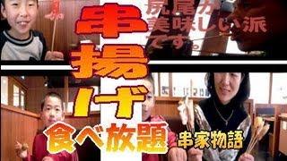 【串揚げ 食べ放題】串家物語で揚げ物バイキング♪♪ ★食べ放題 家族