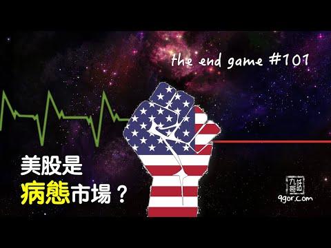 The End game #101美股是否一個「病態」的市場?