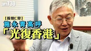 【股壇C見--施永青X李浩德】施永青高呼「光復香港」