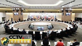 《经济信息联播》 20190630| CCTV财经