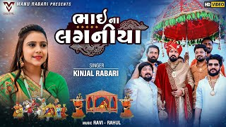 Bhai Na Laganiya | Kinjal Rabari | Vijay Suvada Marriage Song | Gujarati Song | VM DIGITAL