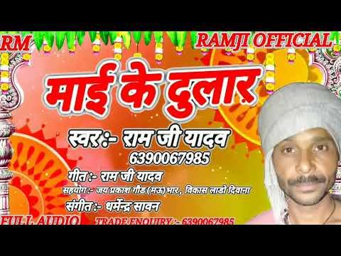 Ramji Yadav New Song