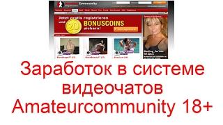 webcamerajob com Заработок в видеочате webcam веб моделью  на дому девушкам mpeg2video