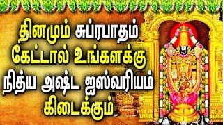 Powerful Perumal Suprabatham in Tamil | Srinivasa Bhakti Padal Tamil | Best Tamil Devotional Songs