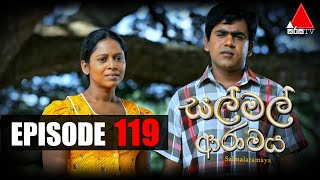 සල් මල් ආරාමය | Sal Mal Aramaya | Episode 119 | Sirasa TV Thumbnail