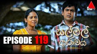 සල් මල් ආරාමය | Sal Mal Aramaya | Episode 119 | Sirasa TV Thumbnail